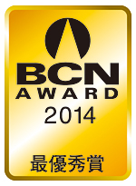 「BCN AWARD 2014」のロゴ