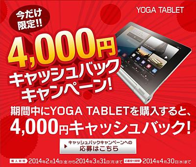 「おトク!4,000円キャッシュバックキャンペーン!」サイト