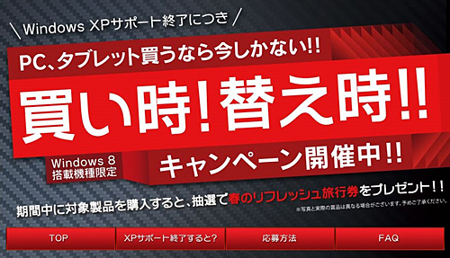 「レノボ 買い時!替え時!!キャンペーン」サイト