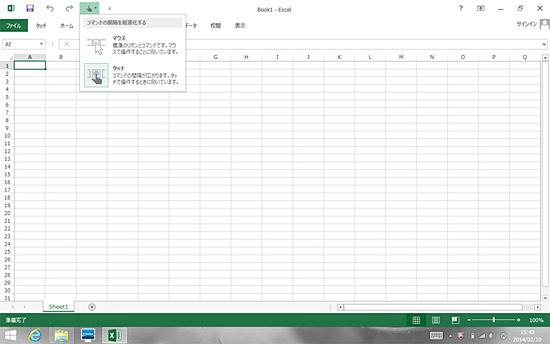 タッチ操作でOfficeアプリケーションが快適に操作できる「タッチモード」を採用