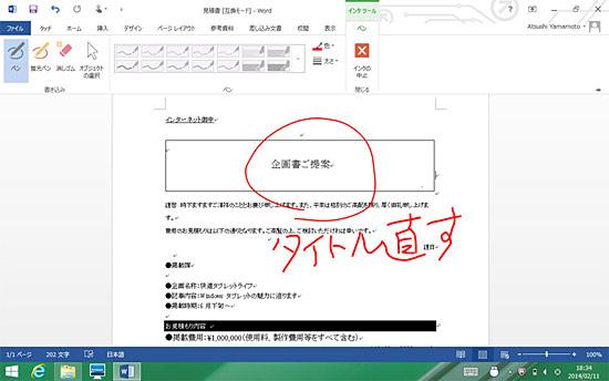 ファイル上に手書きのコメントを書くことができる「インクツール」はタッチ操作ならではの機能
