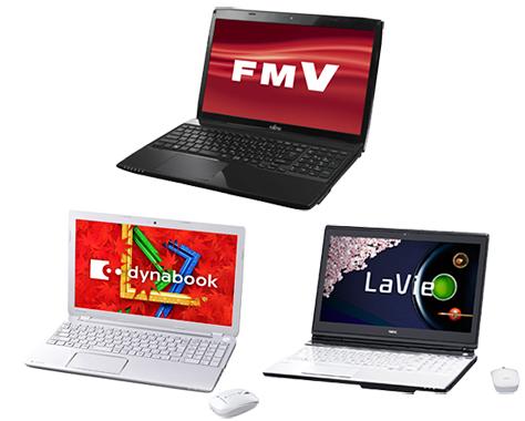 「FMV LIFEBOOK AH53/M」、「dynabook T554」、「LaVie S LS350/RS」