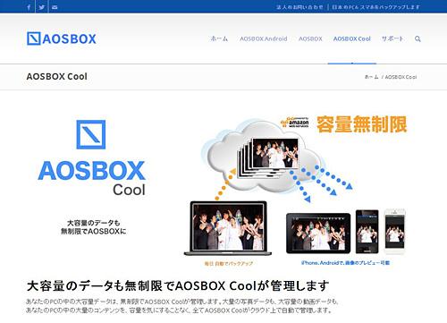 「AOSBOX Cool」のウェブサイト