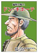 セルバンテスの名作小説を漫画家の六田登氏がコミカライズした未発表作品『ドン・キホーテ』