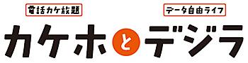 「カケホとデジラ」のロゴ