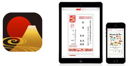 アプリのアイコンとiPhone/iPad用画面