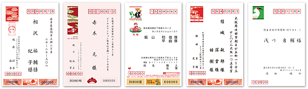 宛名印刷のイメージ