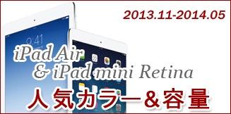 iPad Air/iPad mini Retinaディスプレイモデルの人気カラー・容量は?