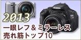 2013年、売れたデジタル一眼カメラは? 年間販売台数は過去3年間で最大に
