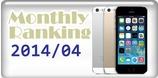 絶好調から一転、2014年4月はスマートフォンの販売台数が急落 夏モデルで復活なるか?