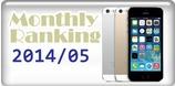 2014年5月の携帯電話ランキング、「iPhone 5s」がトップを死守、「Xperia」勢も上位に