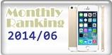 2014年6月の携帯電話ランキング、順位に動きなし、売れ行きはややもち直す