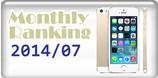 鈍化するスマートフォンの売れ行き、競争軸は端末からネットワーク・サービスへ