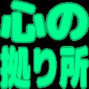 :kokorono_yoridokoro: