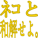 :nekoto_wakaiseyo: