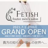 ◆7月1日グランドオープン◆