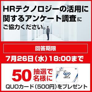 【抽選で50名様にQUOカード500円分プレゼント】HRテクノロジーの活用に関するアンケート調査