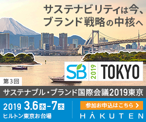 SB TOKYO 2019