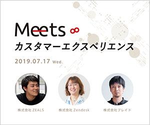 Meets カスタマーエクスペリエンス 2019.7,17