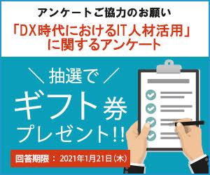 【抽選でギフト券進呈】「DX時代におけるIT人材活用」に関するアンケート(1/21まで)