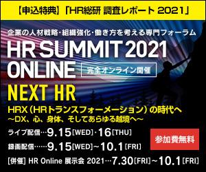 HR業界を牽引するゲスト、各領域の有識者らが多数登壇「HRサミット2021 ONLINE」申込受付中