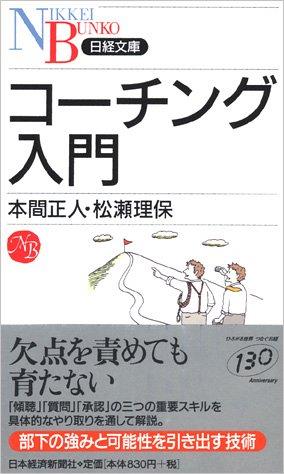 『コーチング入門』(本間正人 著、 松瀬理保 著/日経文庫)
