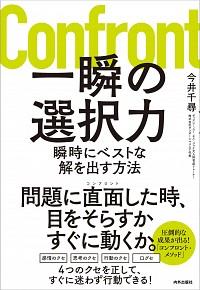 今井千尋『一瞬の選択力――瞬時にベストな解を出す方法』(内外出版社)