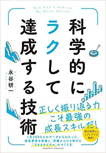 永谷研一 著『科学的にラクして達成する技術』