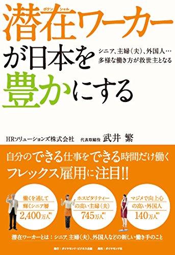 『潜在ワーカーが日本を豊かにする ―― シニア、主婦(夫)、外国人……多様な働き方が救世主となる』(武井繁 著/ダイヤモンド社)