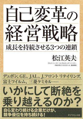 『自己変革の経営戦略 ―― 成長を持続させる3つの連鎖』(松江英夫 著/ダイヤモンド社)