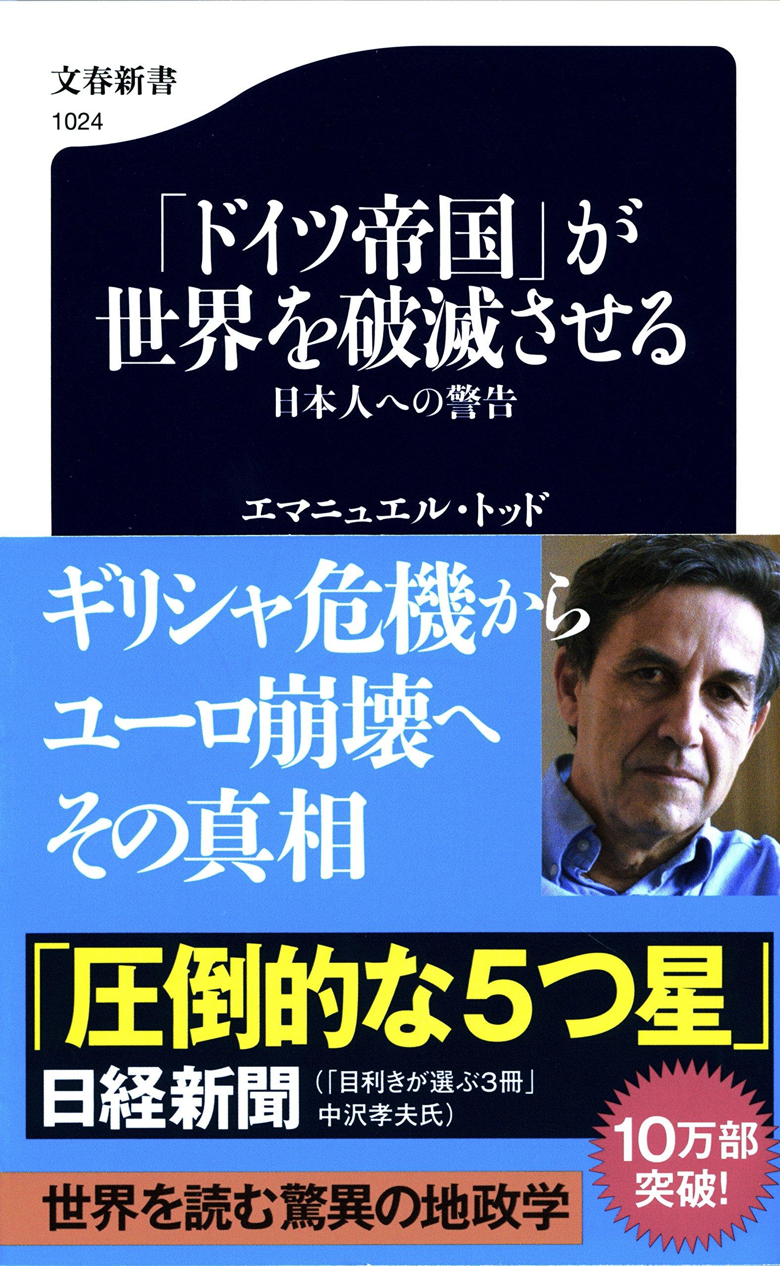 『「ドイツ帝国」が世界を破滅させる 日本人への警告』 (エマニュエル・トッド 著、堀茂樹 翻訳/文春新書)