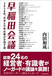 『早稲田会議 2050年、日本と日本企業が目指す道』(内田和成 著/東洋経済新報社)