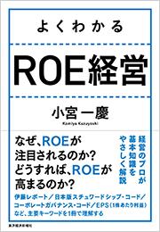 『よくわかるROE経営』(小宮一慶 著、/東洋経済新報社)