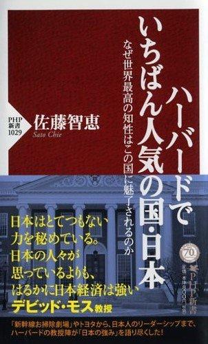 『ハーバードでいちばん人気の国・日本~なぜ世界最高の知性はこの国に魅了されるのか~』(佐藤 智恵 著/PHP研究所)