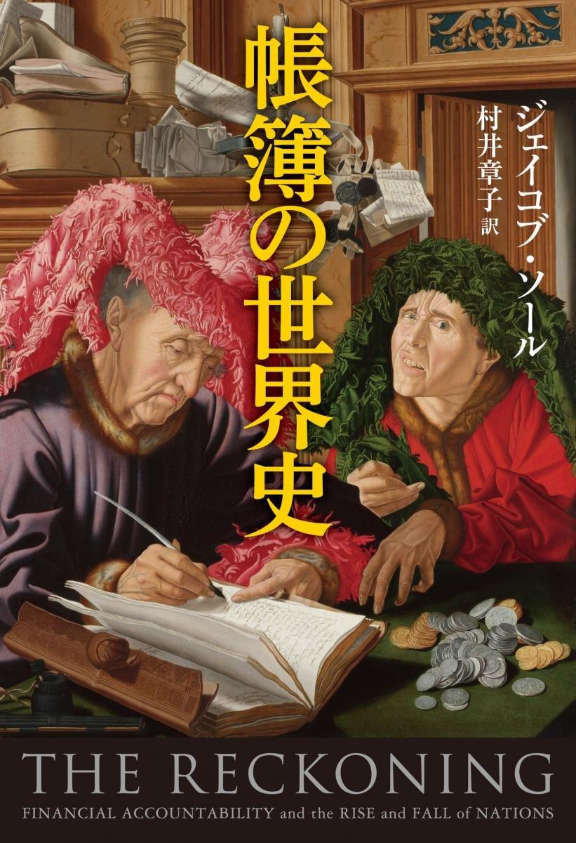 『帳簿の世界史』(ジェイコブ・ソール 著,村井 章子 翻訳/文藝春秋)