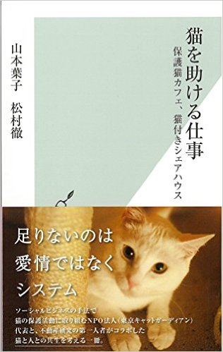 『猫を助ける仕事 保護猫カフェ、猫付きシェアハウス』(山本 葉子 著、松村 徹 著/光文社新書)