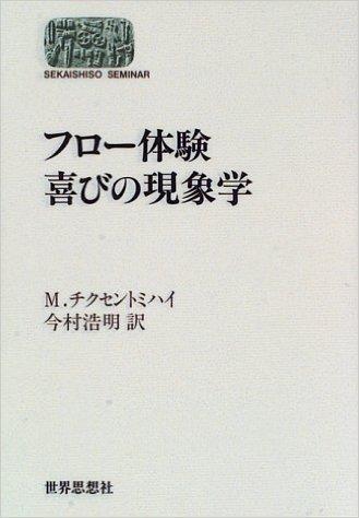 『フロー体験 喜びの現象学』(M.チクセントミハイ 著、今村 浩明 著/世界思想社)