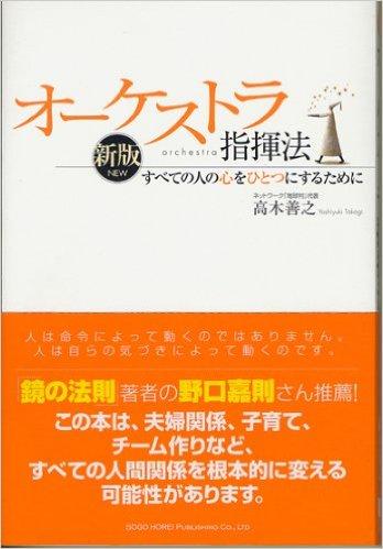 『新版 オーケストラ指揮法 ―― すべての心をひとつにするために』(高木 善之 著/総合法令出版)