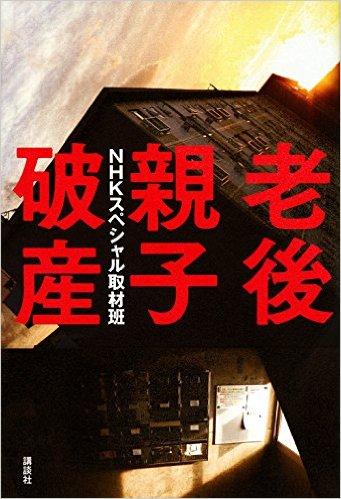 『老後親子破産』(NHKスペシャル取材班 著/講談社)
