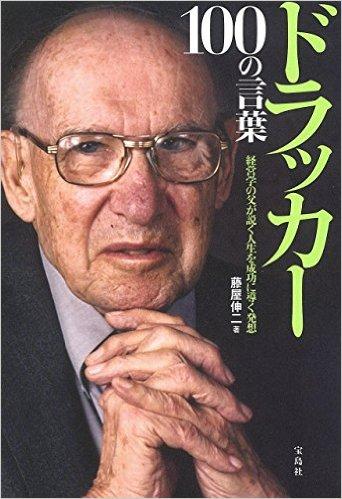 『ドラッカー 100の言葉 ―― 経営学の父が説く人生を成功に導く発想』(藤屋 伸二 著/宝島社)