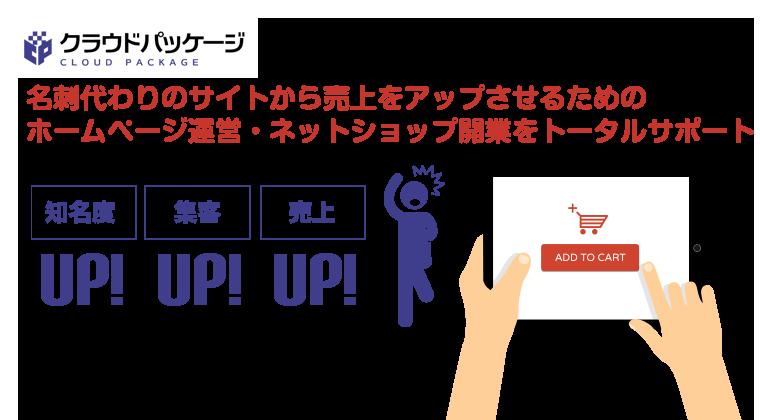 名刺代わりのサイトから売上をアップさせるためのホームページ運営・ネットショップ開業をトータルサポート