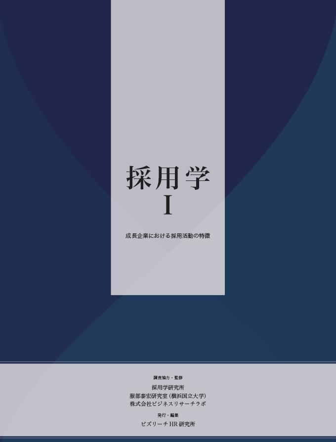 採用学Ⅰ 「成長企業における採用活動の特徴」