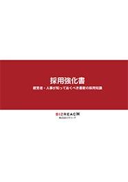 採用強化書  〜経営者・人事が知っておくべき最新の採用知識〜
