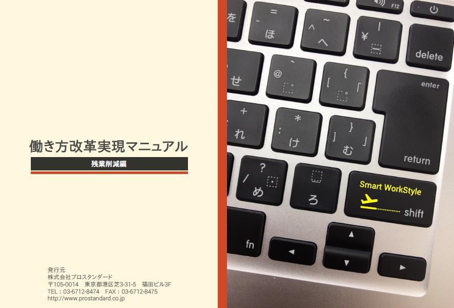 働き方改革実現マニュアル_残業削減編