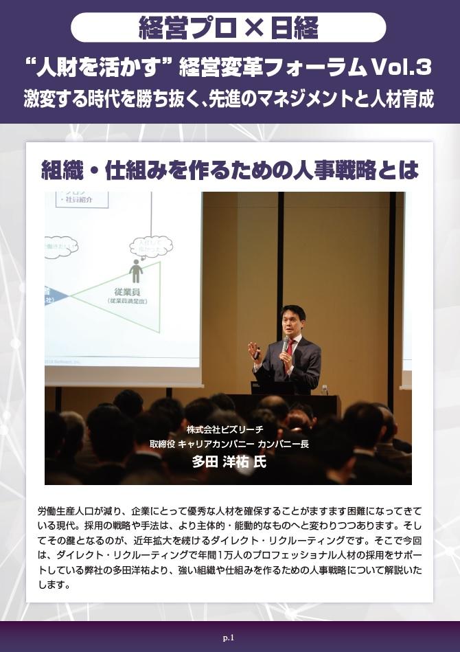 """【""""人財を活かす""""経営変革フォーラムVol.3・講演録】組織・仕組みを作るための人事戦略とは"""
