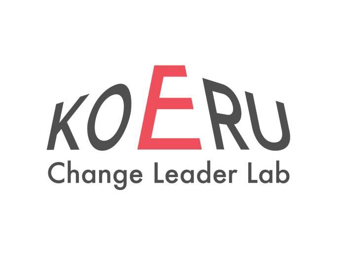 KOERU Change Leader Lab