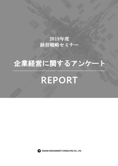 経営者・経営幹部2,825名が回答した経営戦略・企業経営に関するアンケートレポート2018
