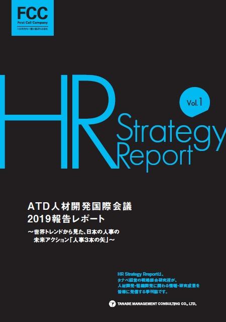 【ATD人材開発国際会議 2019報告レポート】世界の人材開発トレンドの潮流を現地調査