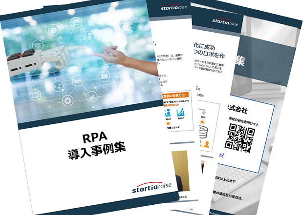 RPA導入事例集