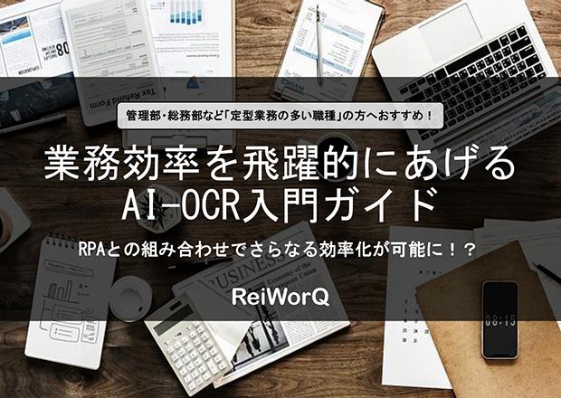 業務効率を飛躍的にあげるAI-OCR入門ガイド